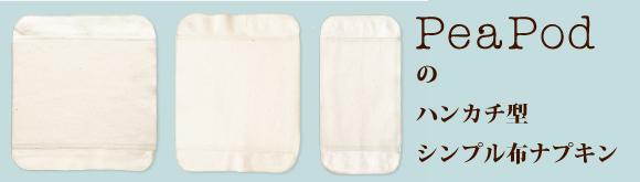 ハンカチ型布ナプキン