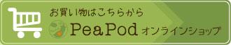 PeaPodオンラインショップ